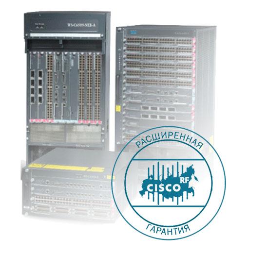 Расширенная гарантия на оборудование Cisco